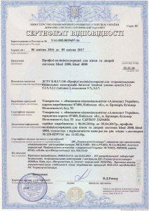Сертификат соответствия ДСТУ Украины на окна металлопластиковые